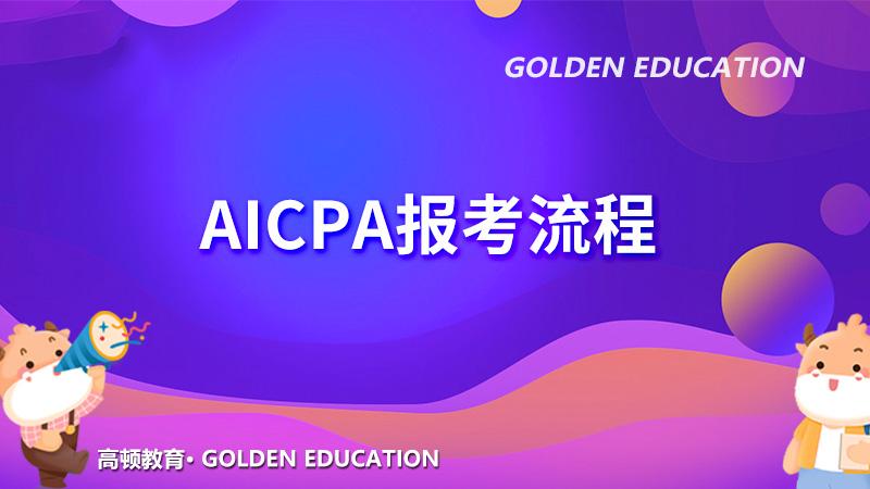 2021年AICPA考試流程有哪些,怎么報考?