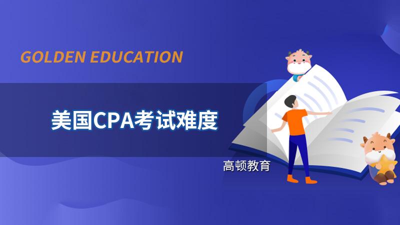 <strong>高顿教育:2021年美国CPA的难度如何,怎么备考?</strong>