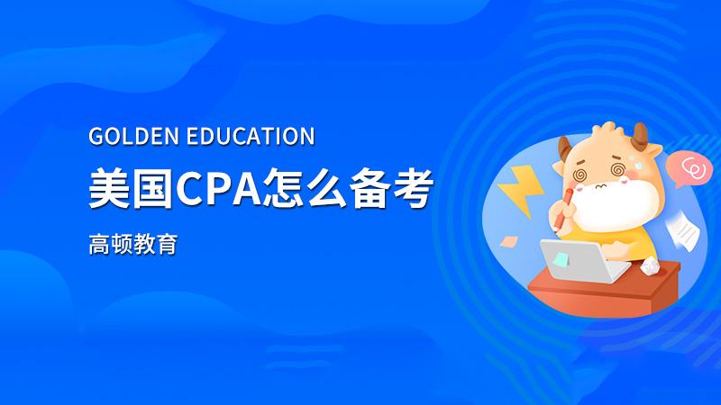 高顿教育:2021年美国CPA怎么备考,注意事项有哪些