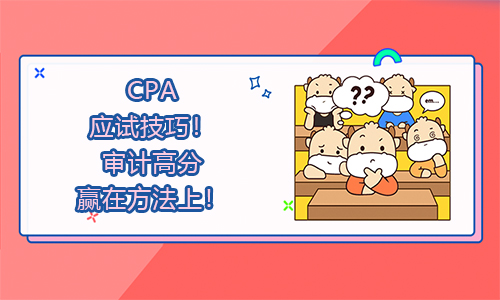 CPA应试技巧!审计高分赢在方法上!