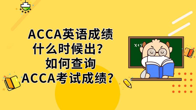 ACCA英语成绩什么时候出?如何查询ACCA考试成绩?