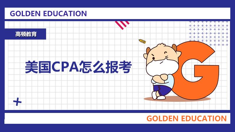 高顿教育:2021年美国cpa怎么报考,大学生可以考吗?