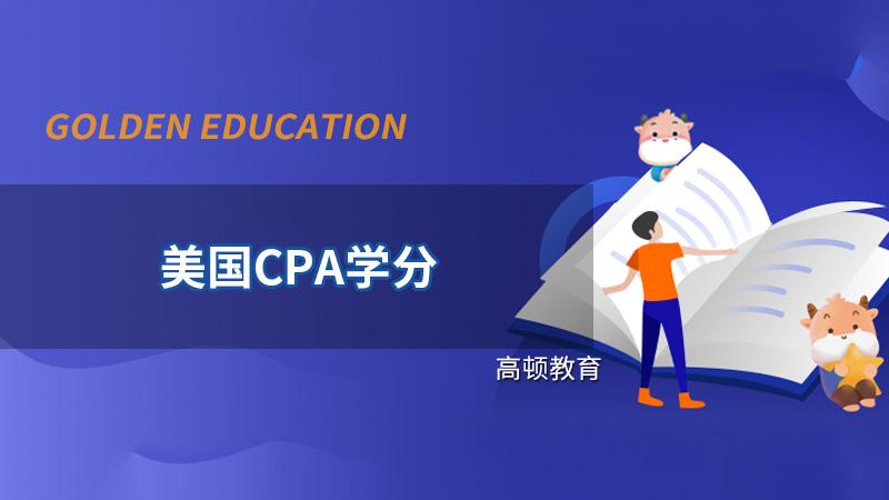 高顿教育:2021年美国CPA学分有哪些,没有学分可以考美国CPA吗?