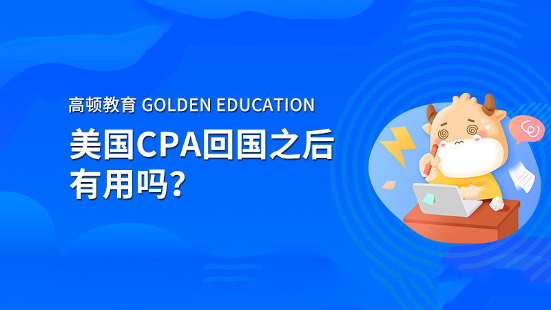 高顿教育:2021年美国CPA回国之后有用吗?
