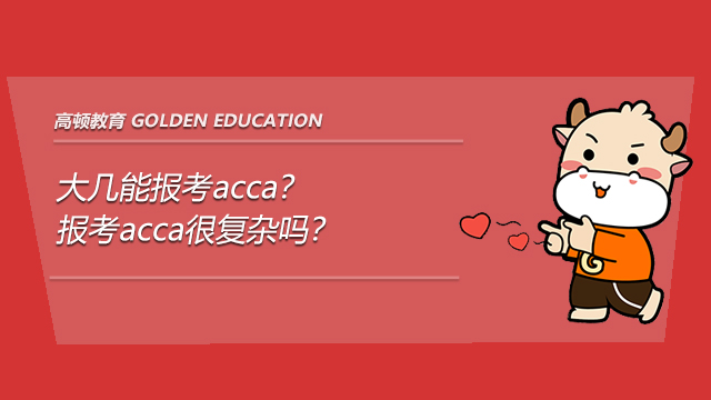 大几能报考acca?报考acca很复杂吗?