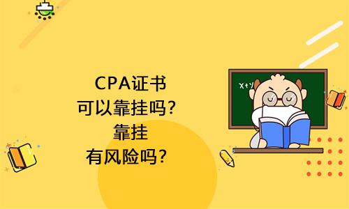 CPA证书可以靠挂吗?靠挂有风险吗?