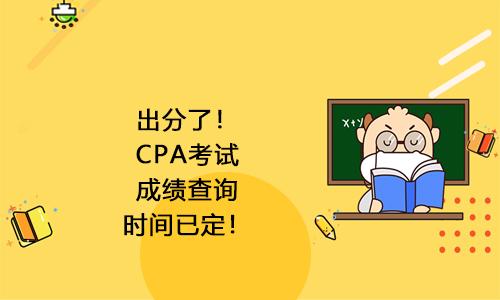 出分了!2020年CPA考试成绩查询时间已定!