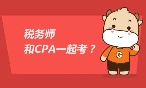 2021年稅務師和CPA一起考?有哪些重合內容?