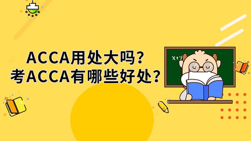 ACCA用處大嗎?考ACCA有哪些好處?