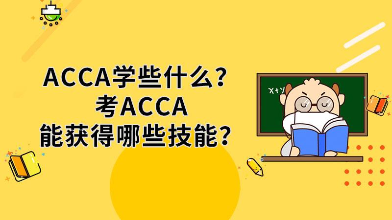 ACCA學些什么?考ACCA能獲得哪些技能?