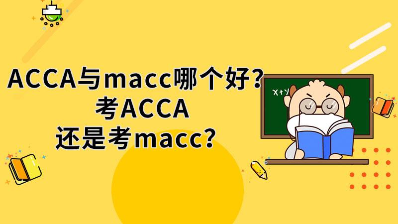 ACCA與macc哪個好?考ACCA還是考macc?