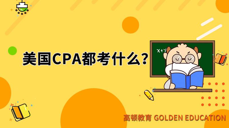 美國cpa是什么考試?都要考哪些?