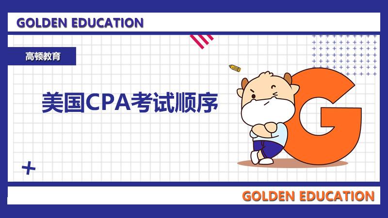美國CPA考試順序