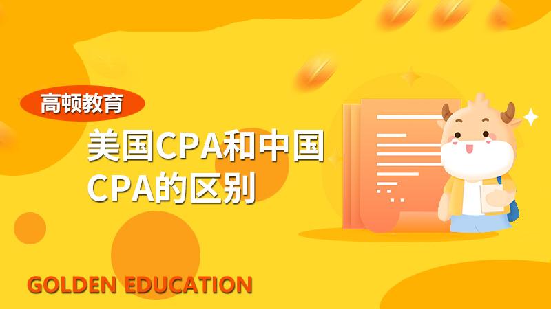 2021年美国cpa和中国cpa的区别有哪些?