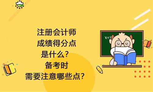 注冊會計師成績得分點是什么?備考時需要注意哪些點?