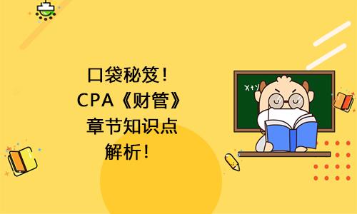 口袋秘笈!CPA《财管》章节知识点解析!
