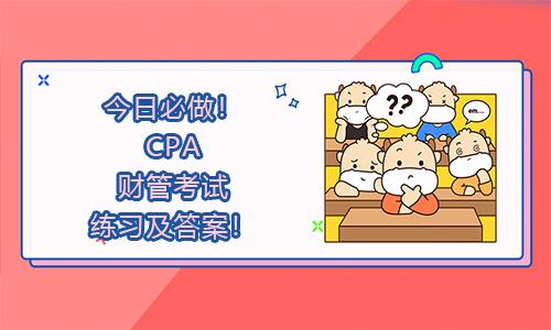 今日必做!2021年CPA财管考试练习及答案!