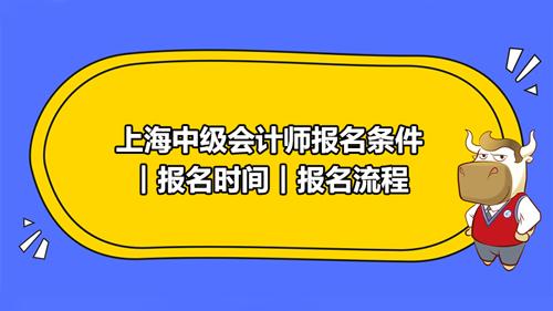 上海2021年中級會計師報名條件︱報名時間︱報名流程