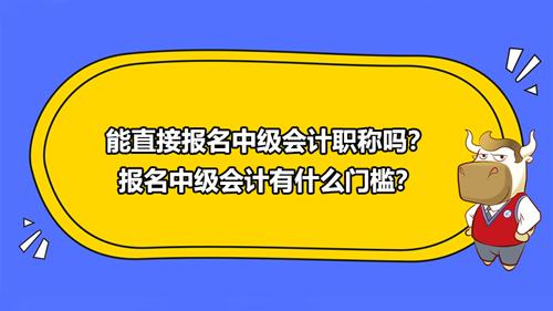 能直接報名中級會計職稱嗎?報名中級會計有什么門檻?