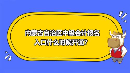 2021年內蒙古自治區中級會計報名入口什么時候開通?
