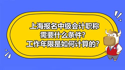 2021上海報名中級會計職稱需要什么條件?報名條件中的會計工作年限是如何計...