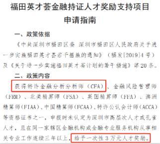 注意:深圳CFA人才享有这些福利政策!