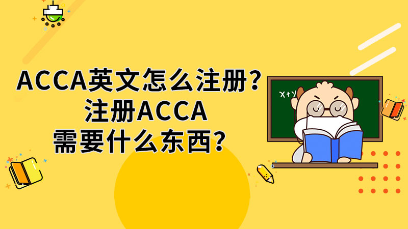 ACCA英文怎么注冊?注冊ACCA需要什么東西?