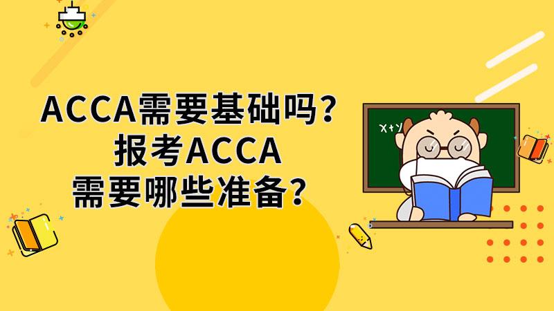 ACCA需要基礎嗎?報考ACCA需要哪些準備?