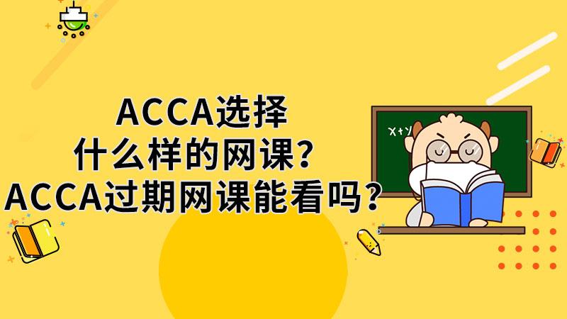 ACCA選擇什么樣的網課?ACCA過期網課能看嗎?