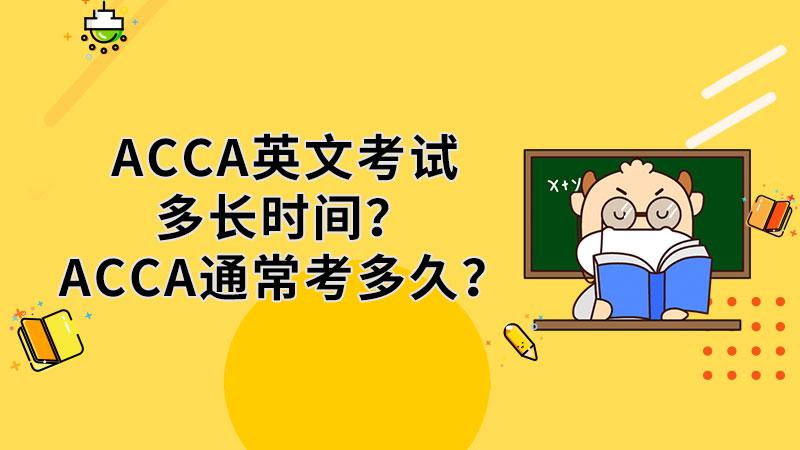 ACCA英文考試多長時間?ACCA通常考多久?