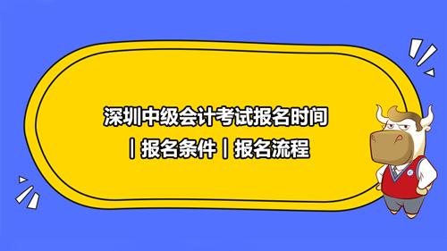 深圳中級會計考試報名時間2021︱報名條件︱報名流程