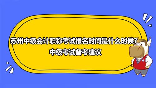 蘇州2021年中級會計職稱考試報名時間是什么時候?中級考試備考建議