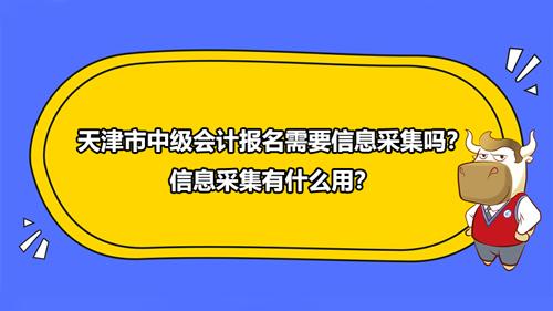 天津市2021年中級會計報名需要信息采集嗎?信息采集有什么用?