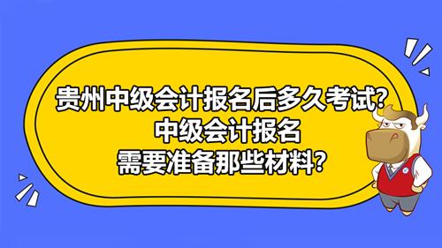 貴州2021中級會計報名后多久考試?貴州報名需要準備那些材料?