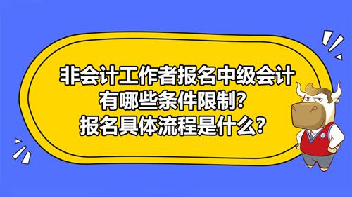 非會計工作者報名2021中級會計有哪些條件限制?報名具體流程是什么?