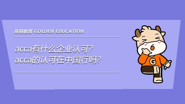acca有什么企業認可?acca的認可在中國行嗎?