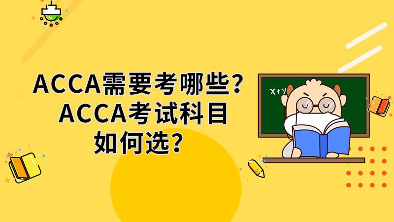 ACCA需要考哪些?ACCA考試科目如何選?