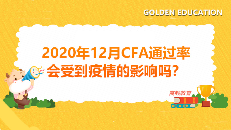 2020年12月CFA通过率会受到疫情的影响吗?