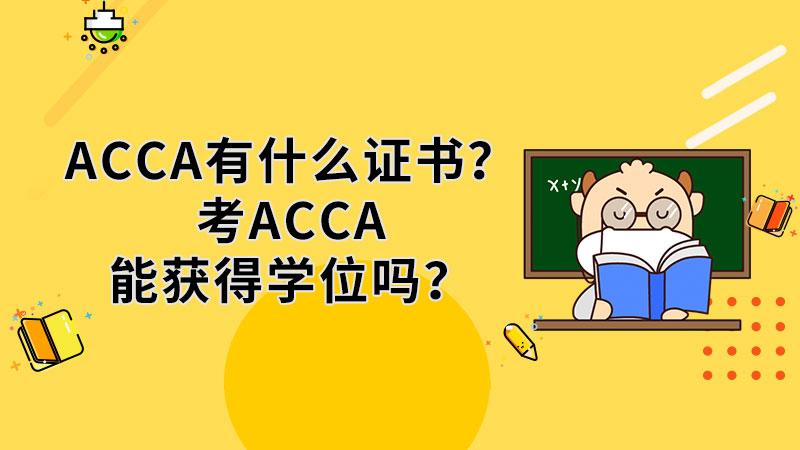 ACCA有什么证书?考ACCA能获得学位吗?