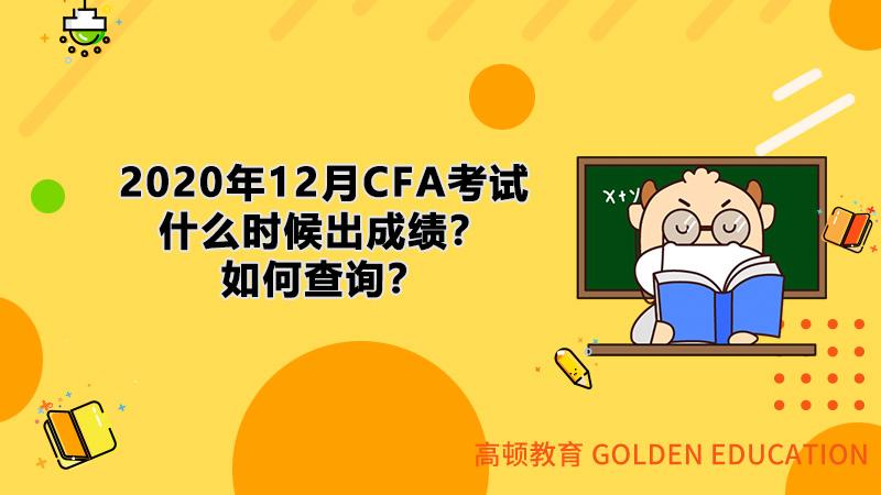 2020年12月CFA考试什么时候出成绩?如何查询?