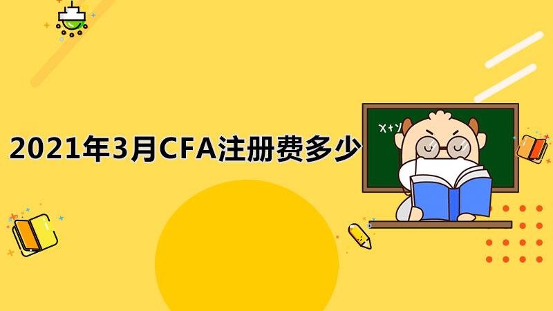 2021年3月CFA注册费多少?CFA一级考几个科目?