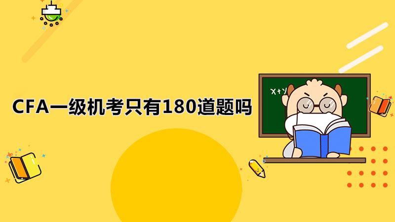CFA一级机考只有180道题吗?一级考试可以申请哪个奖学金?
