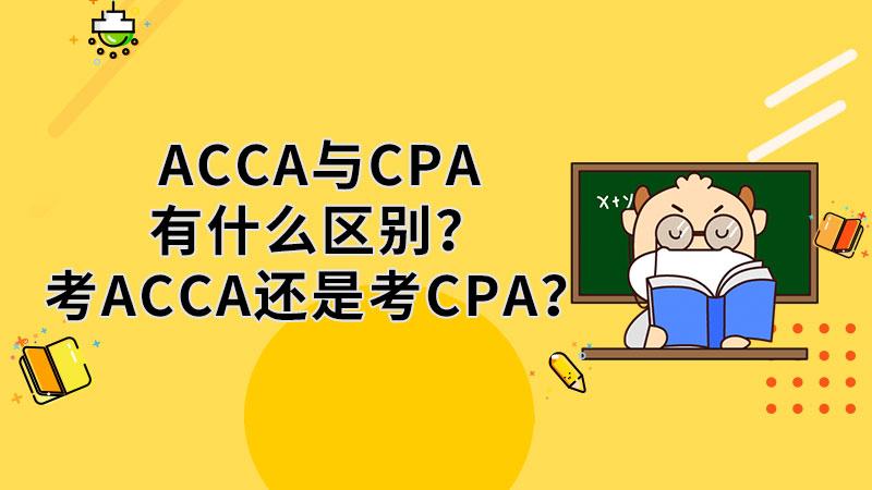 ACCA与CPA有什么区别?考ACCA还是考CPA?
