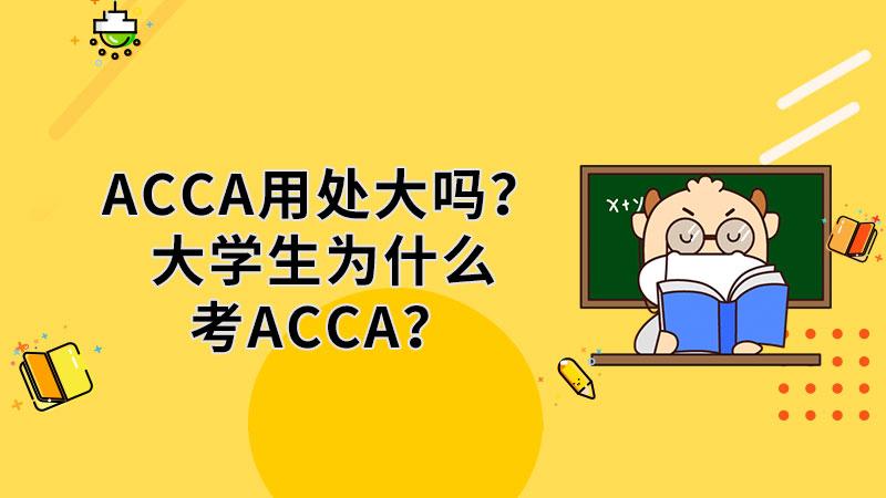 ACCA用处大吗?大学生为什么考ACCA?