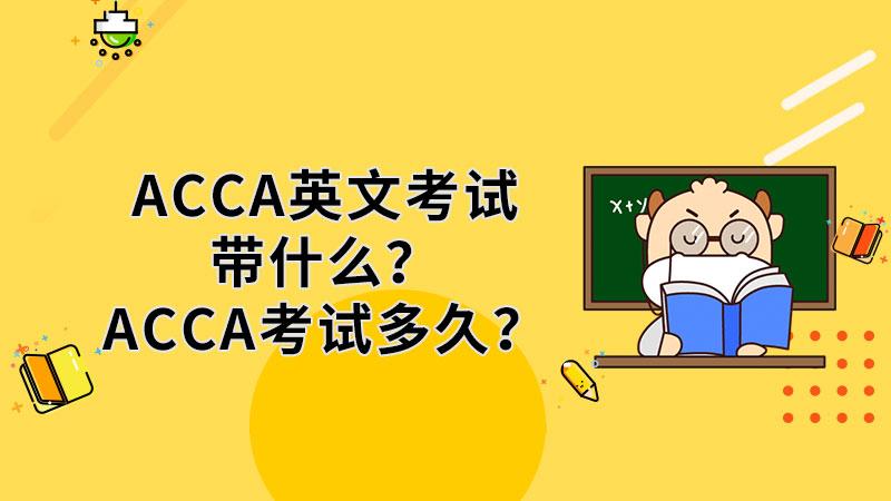 ACCA英文考试带什么?ACCA考试多久?
