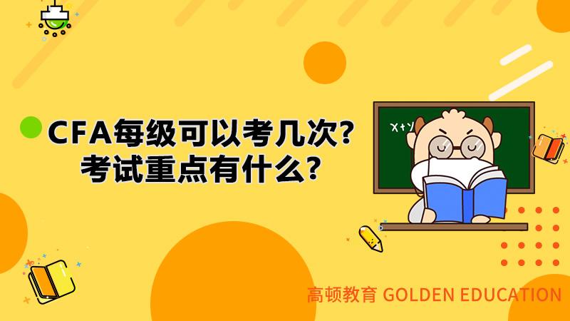 CFA每级可以考几次?考试重点有什么?