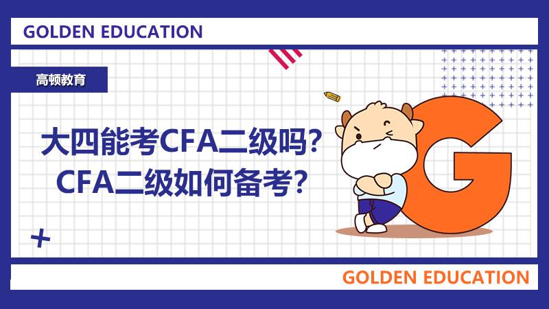 大四能考CFA二級嗎?CFA二級如何備考?