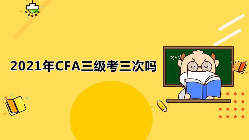 2021年CFA三級考三次嗎?CFA三級考試考什么?