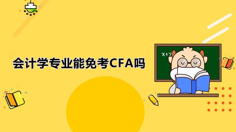 會計學專業能免考CFA嗎?CFA考試在哪兒進行報名?