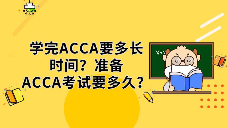 学完ACCA要多长时间?准备ACCA考试要多久?